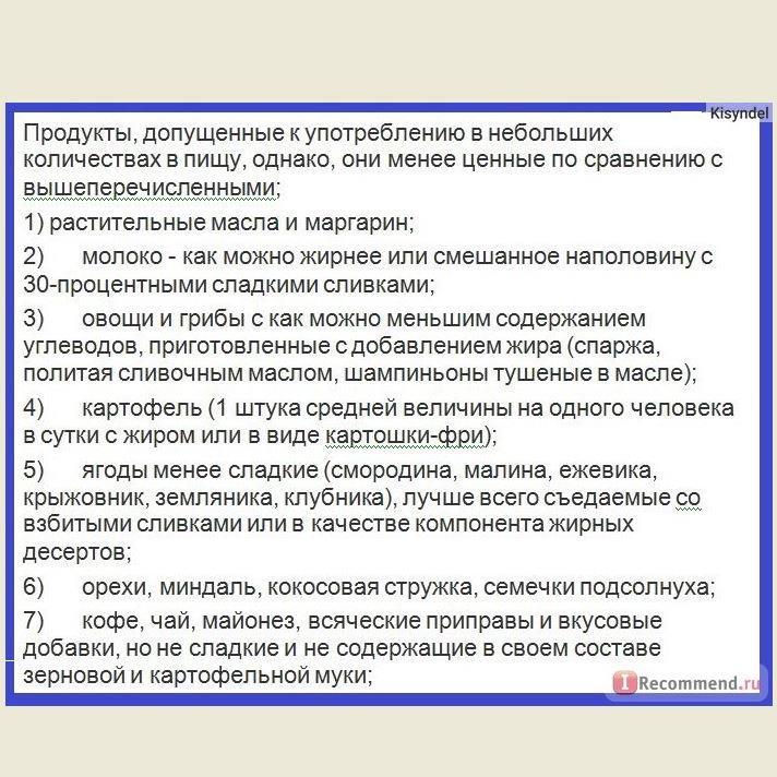Жировая Диета Яна Квасневского