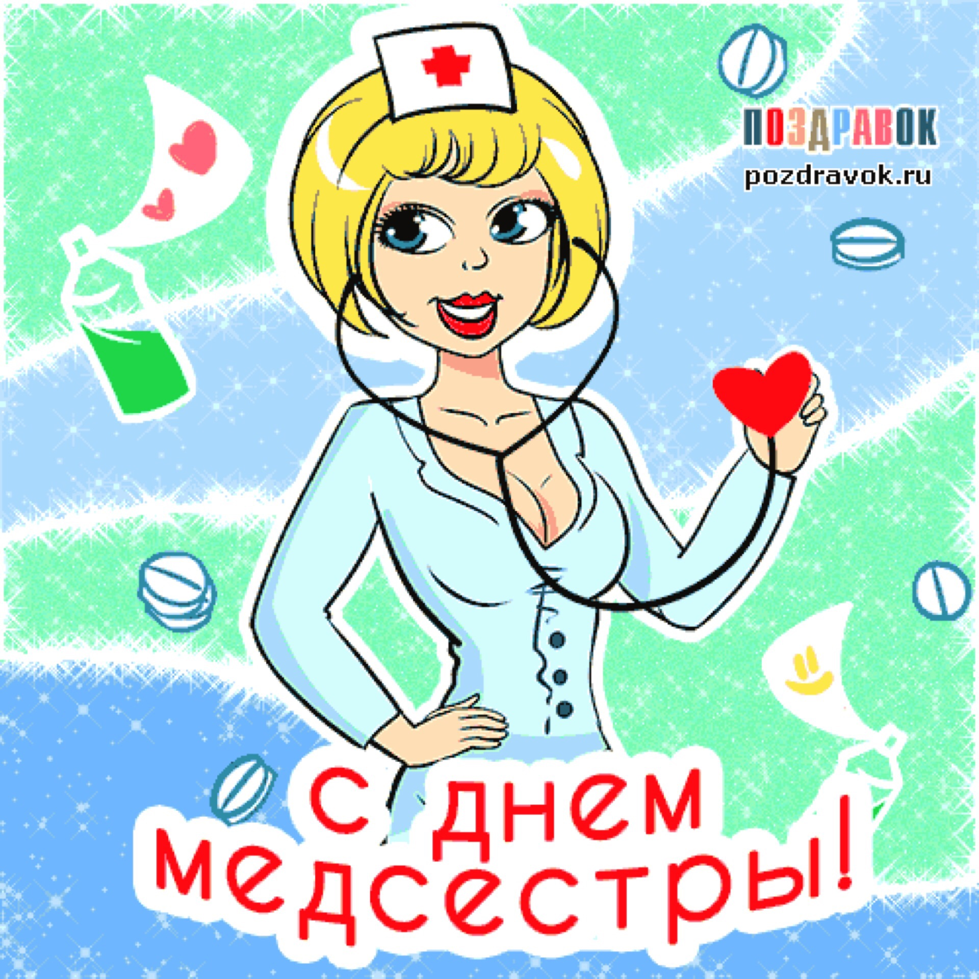 Смешные картинки с днем медицинской сестры