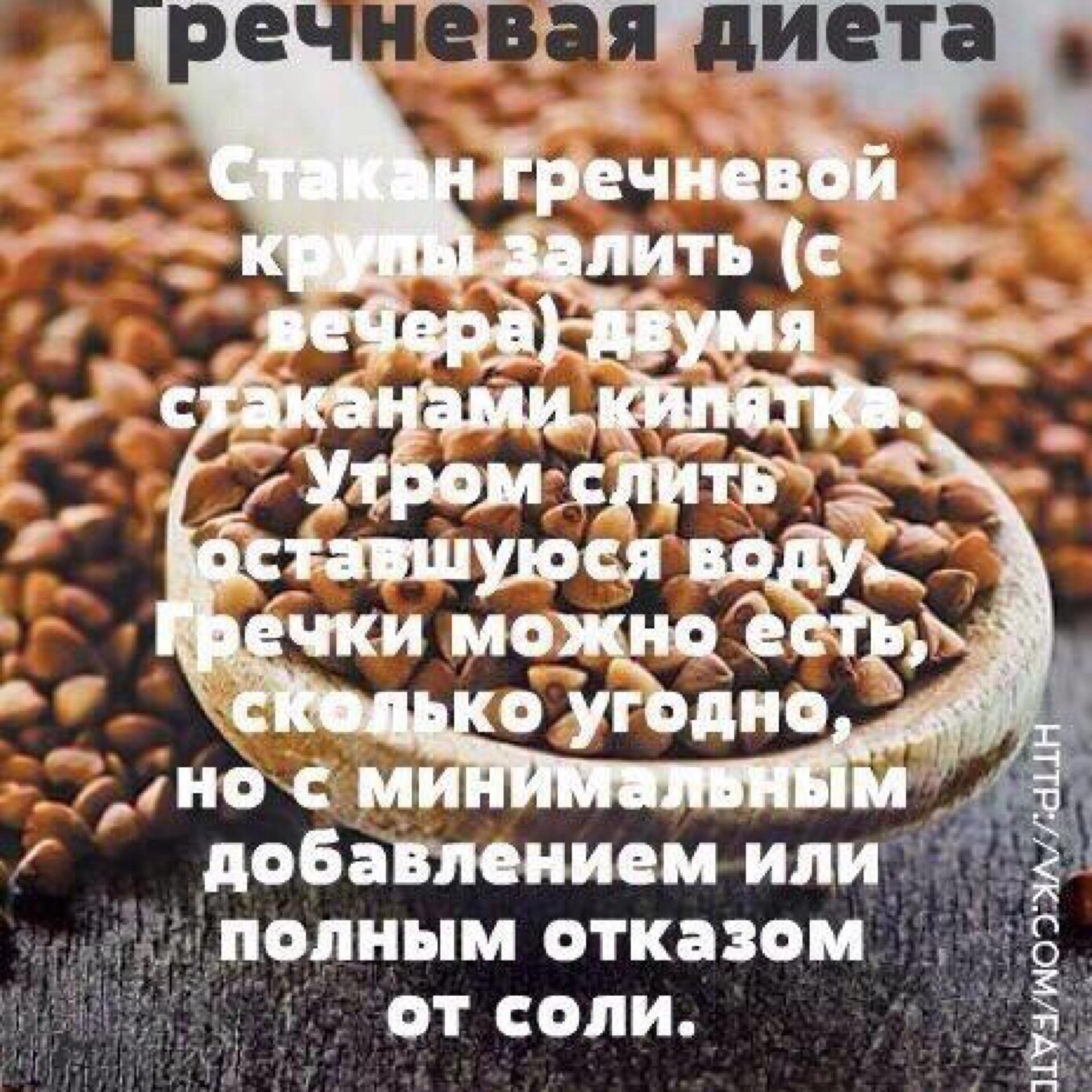 диета на гречке вареной отзывы