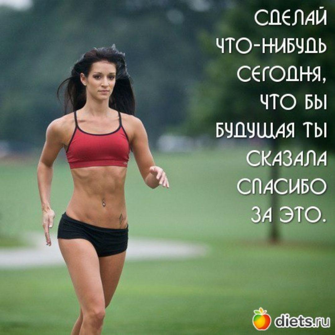 Мотиваторы Для Похудения Для Женщин.