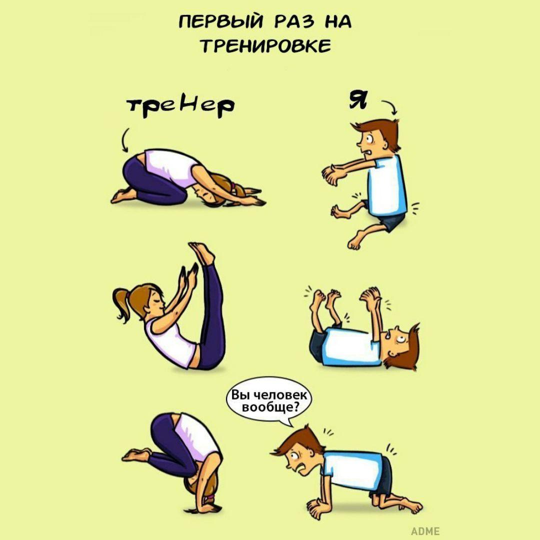гранита отличается первое занятие по йоге тренер я картинки саката