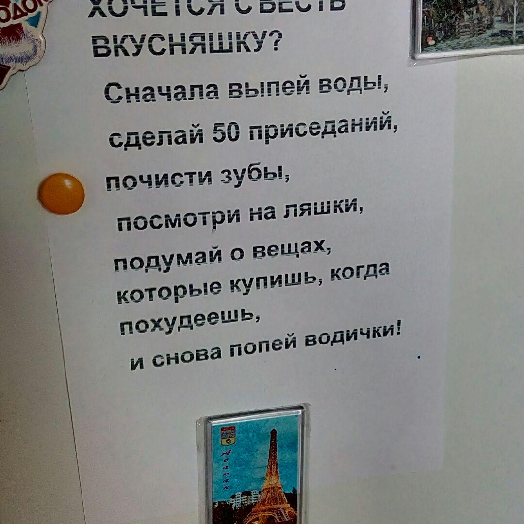 Картинки Мотиваторы На Холодильник Для Похудения.