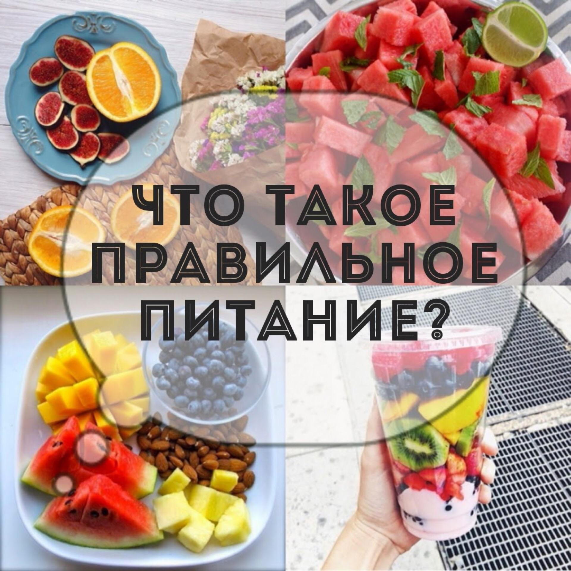 лекции по правильному питанию для похудения