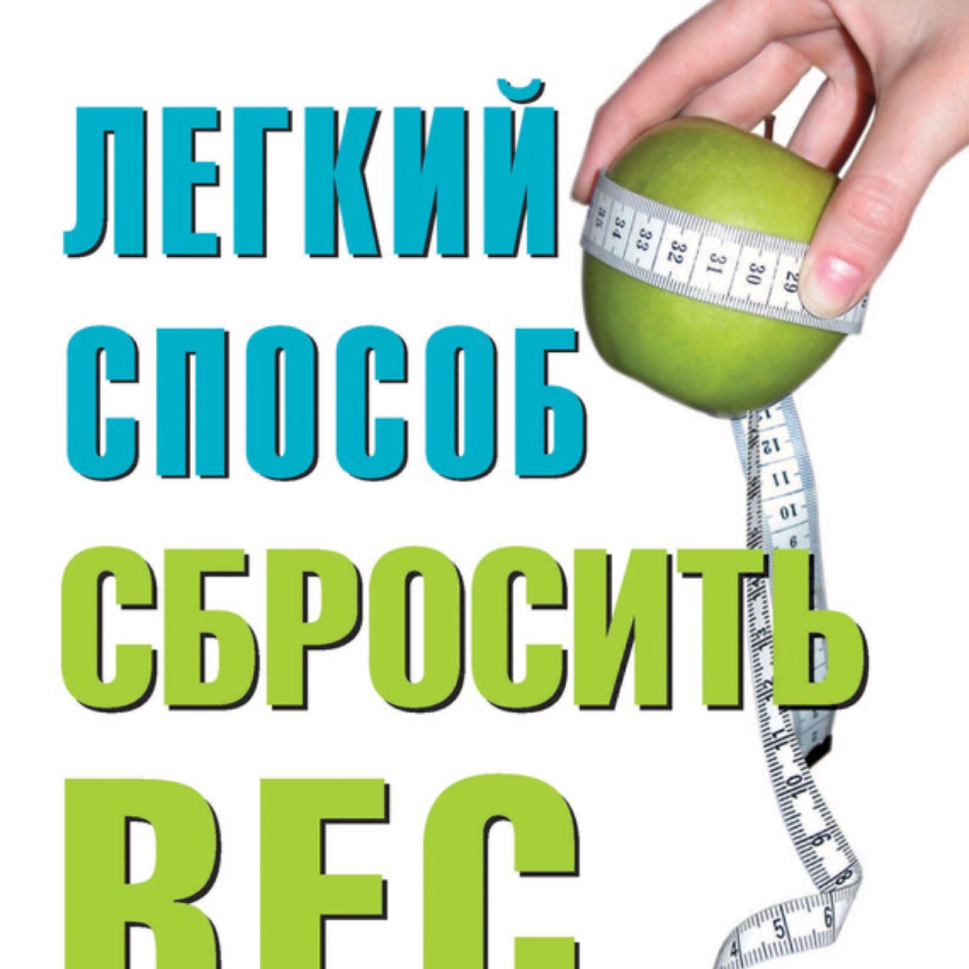Книги Как Сбросить Лишний Вес. «Легкий способ сбросить вес»