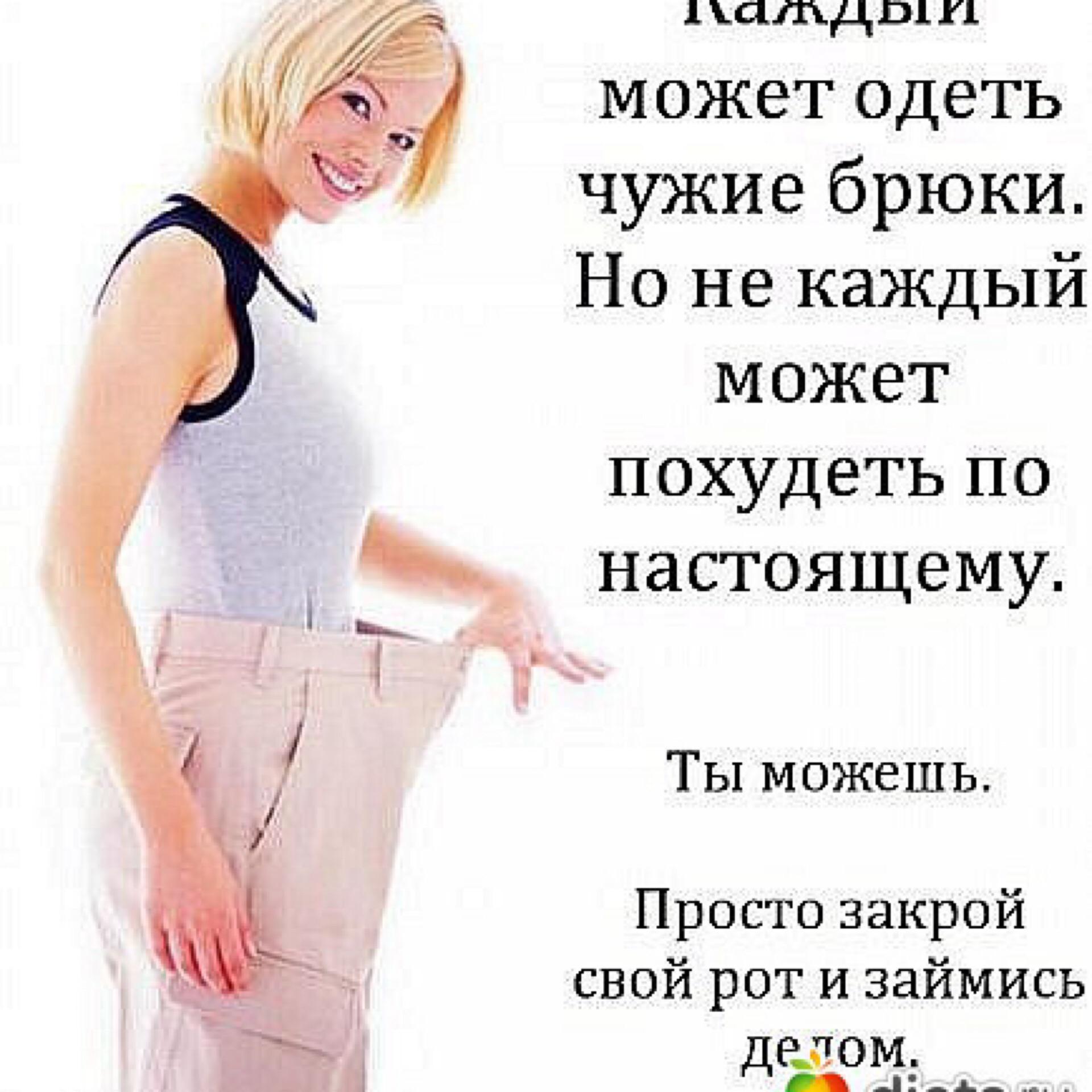 Картинка Мотиваторы Похудеть.