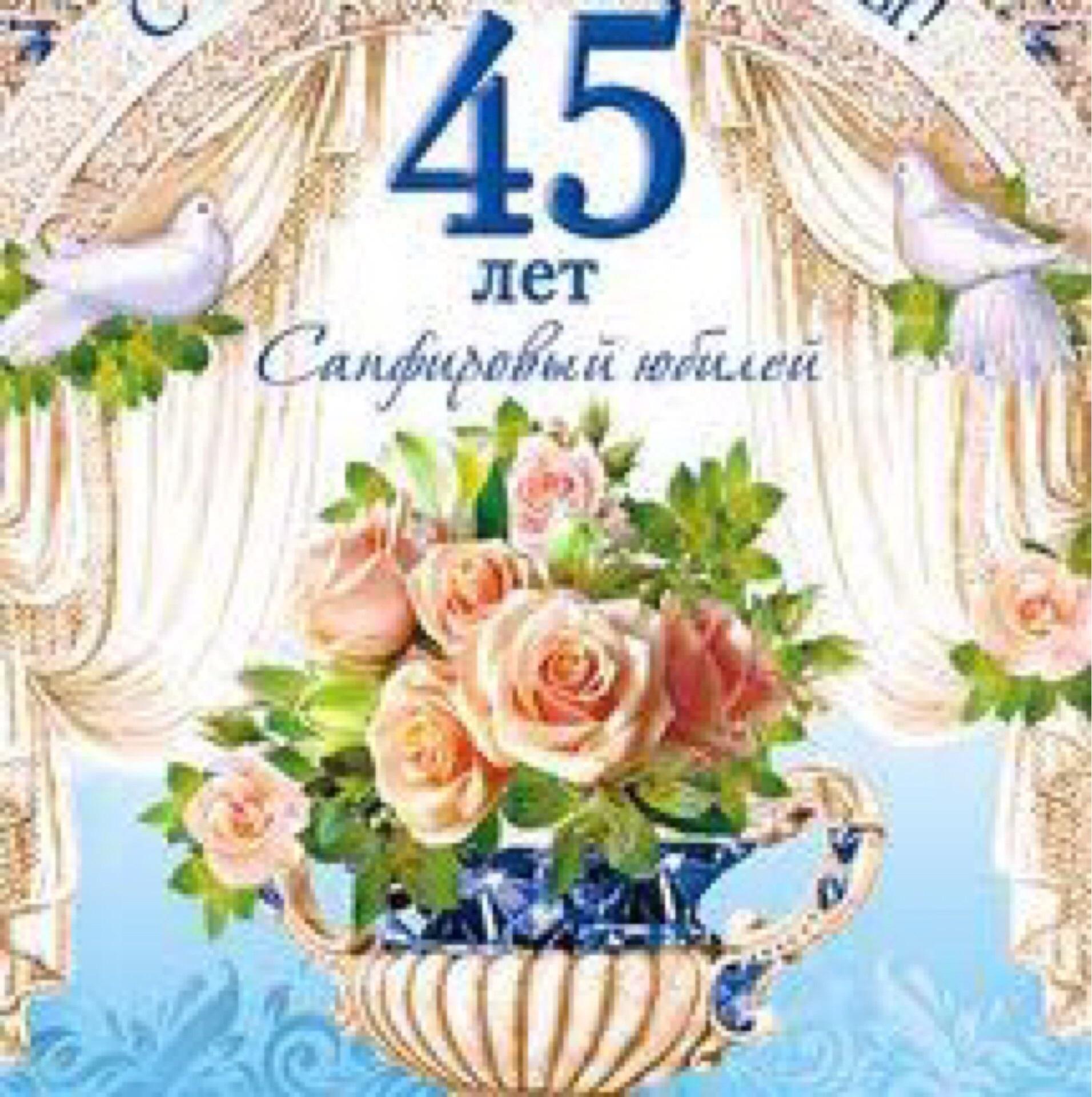 Со свадьбой 45 лет открытки