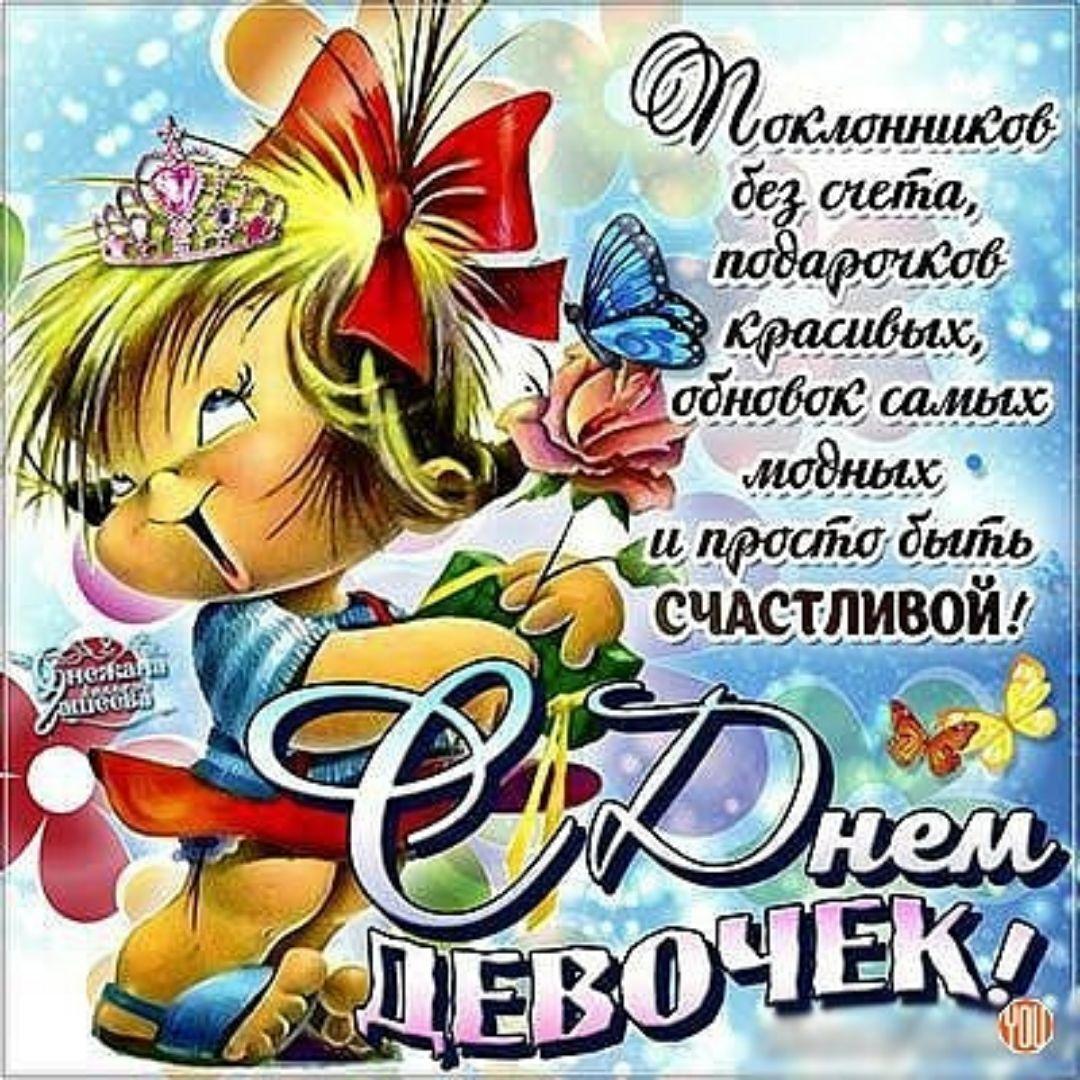 Для, с международным днем девочек открытки с поздравлениями