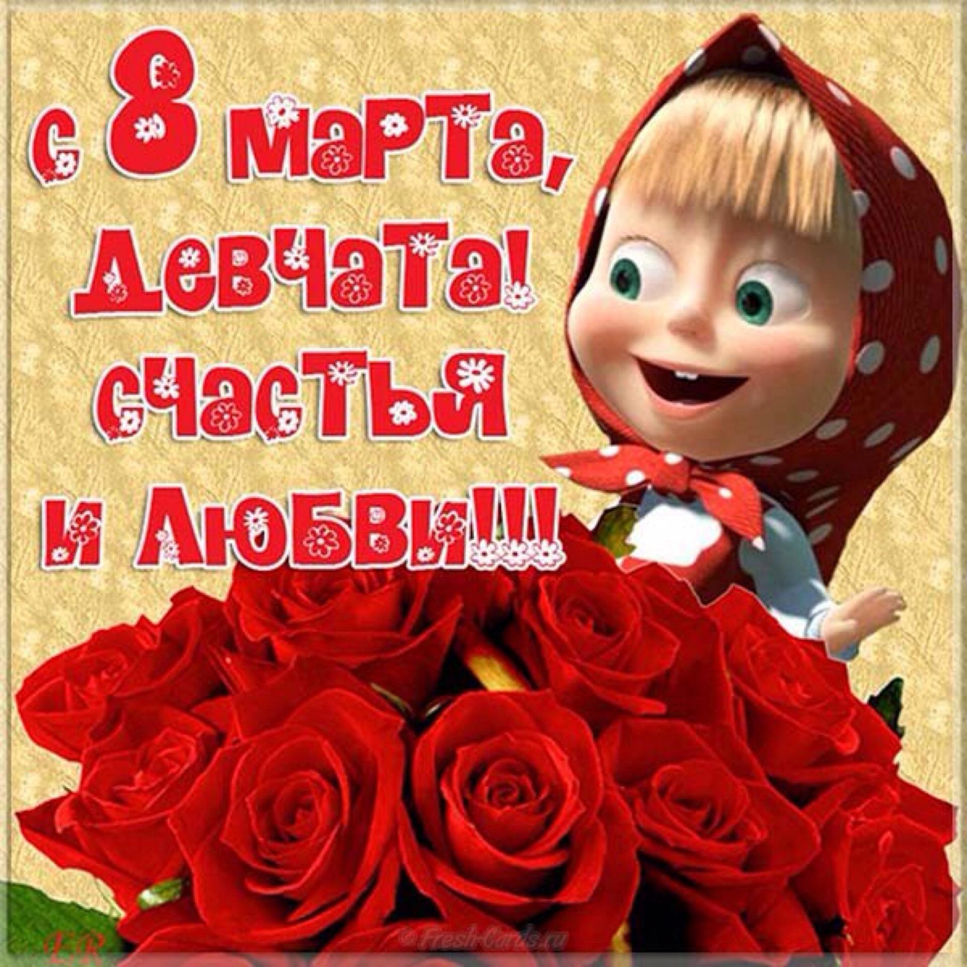 Учебный, поздравления с 8 марта картинка для девочки