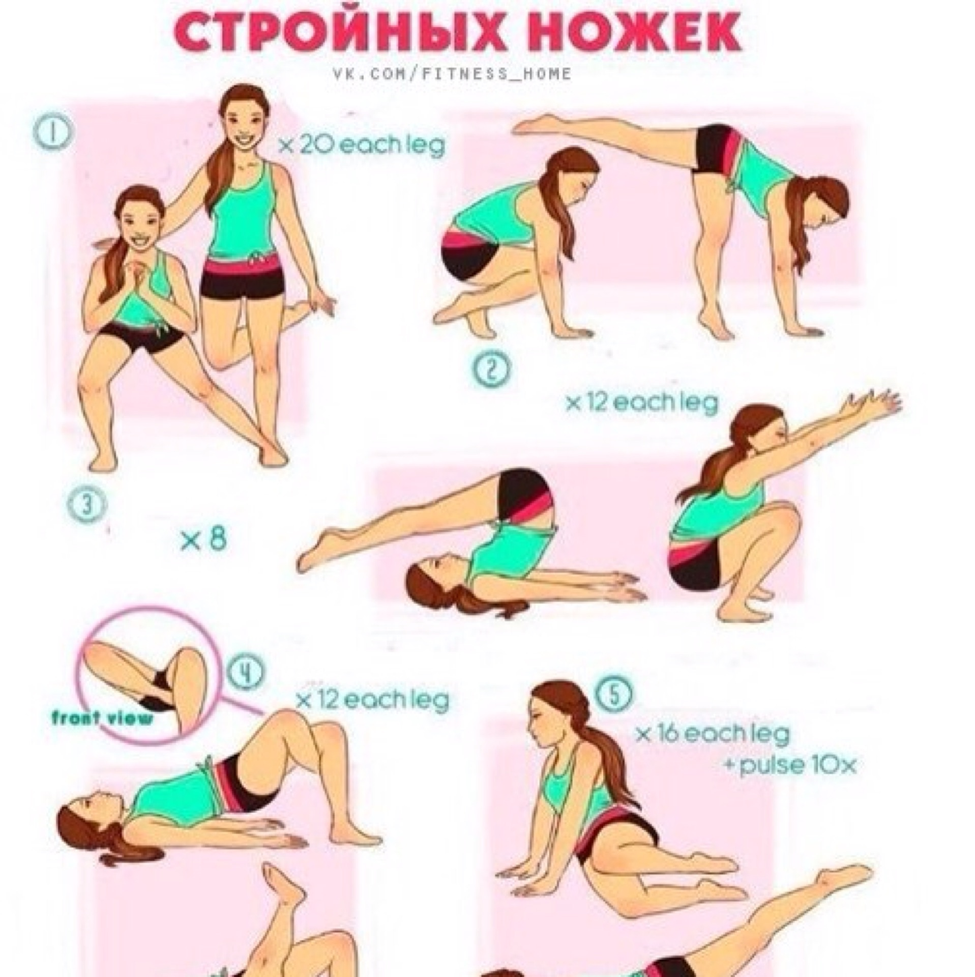Как похудеть ногам ляшкам