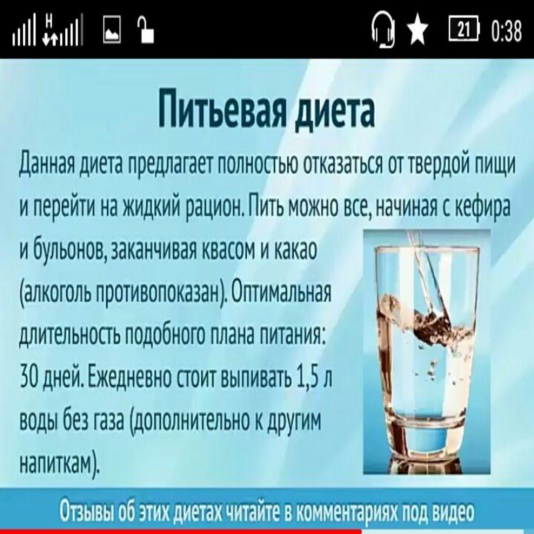Питьевую диету лучше