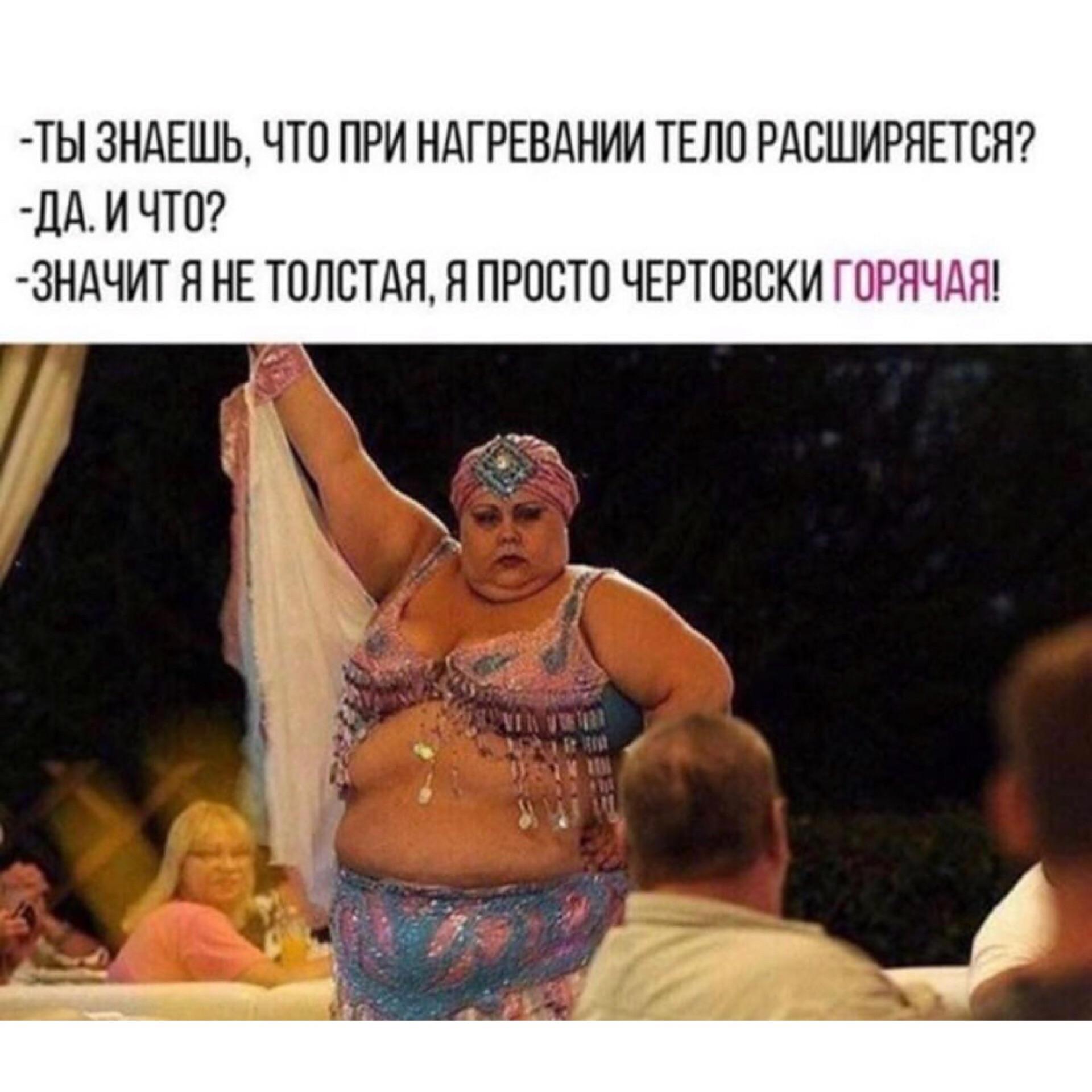 Картинки про толстух с надписями