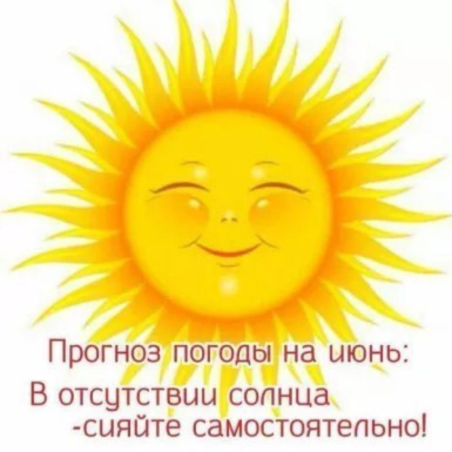 Солнце ты где открытки, для открыток новый
