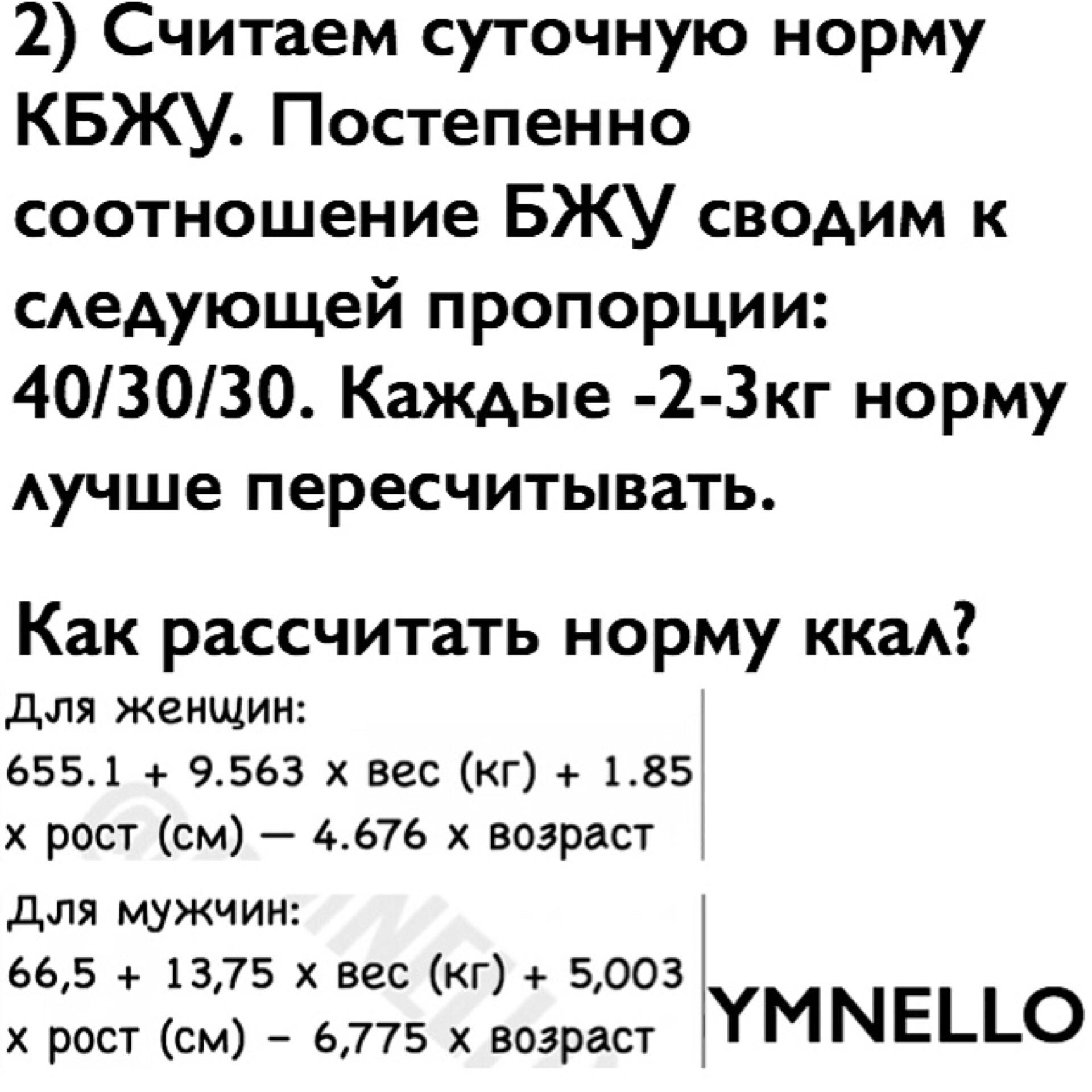 Расчет Кжбу Для Похудения Калькулятор. Расчет КБЖУ: калькулятор нормы калорий, белков, жиров и углеводов