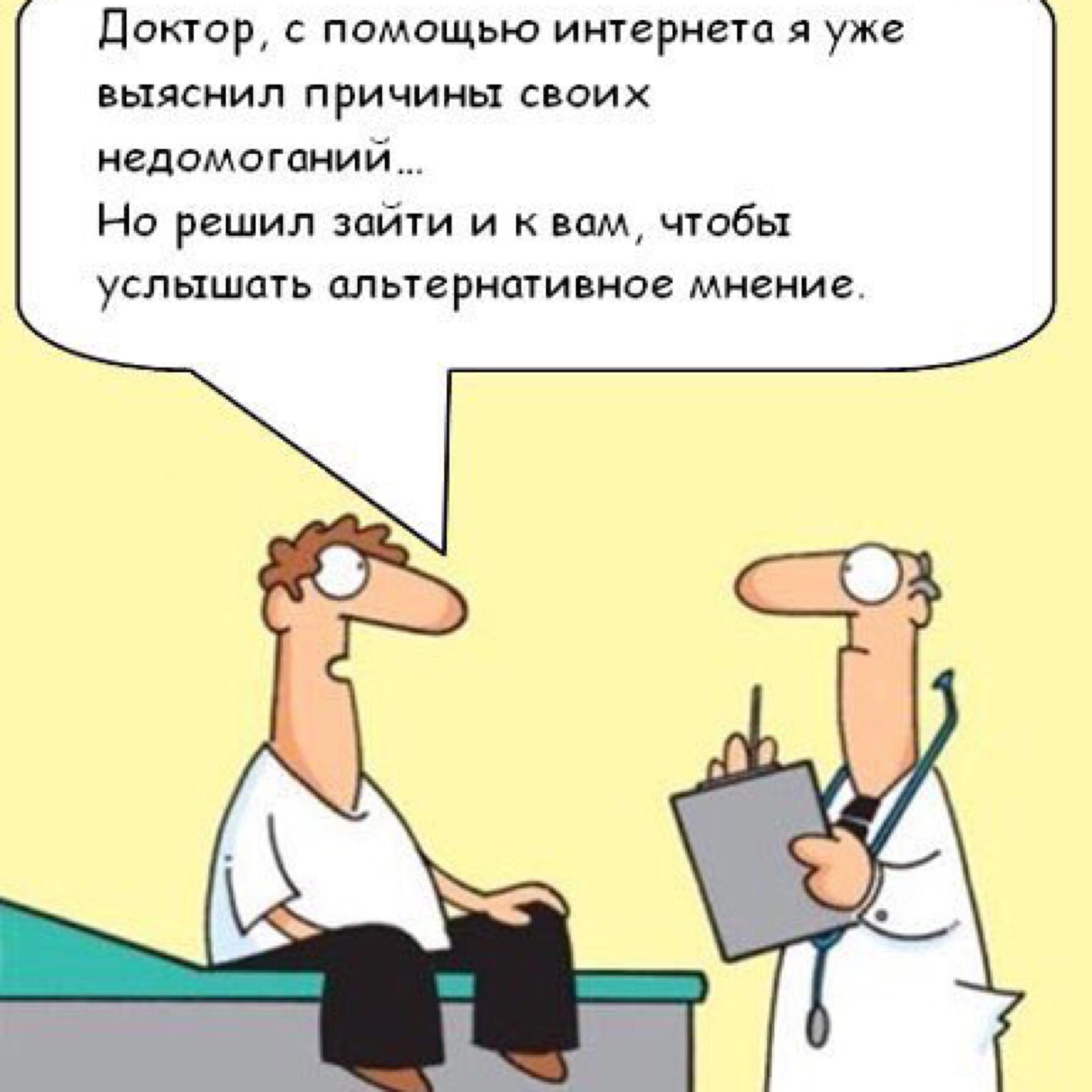 Анекдоты про врачей смешные картинки