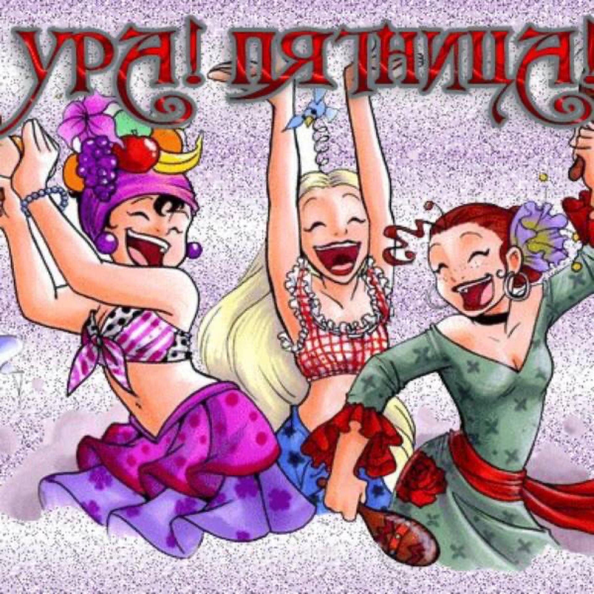 приколы поздравления с праздниками и выходными академии