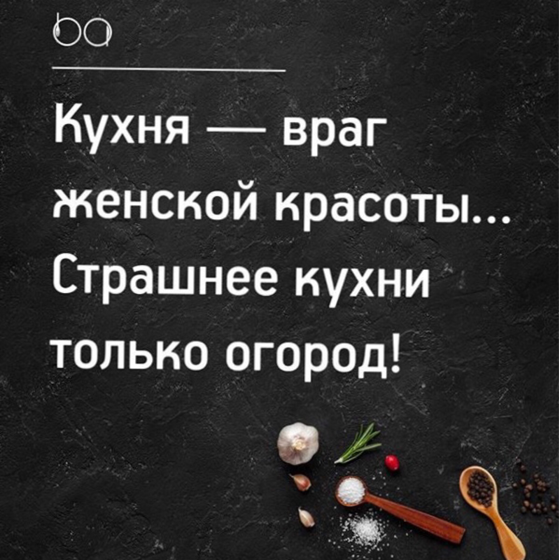 Открытка кухня-враг женской красоты, клиенту день