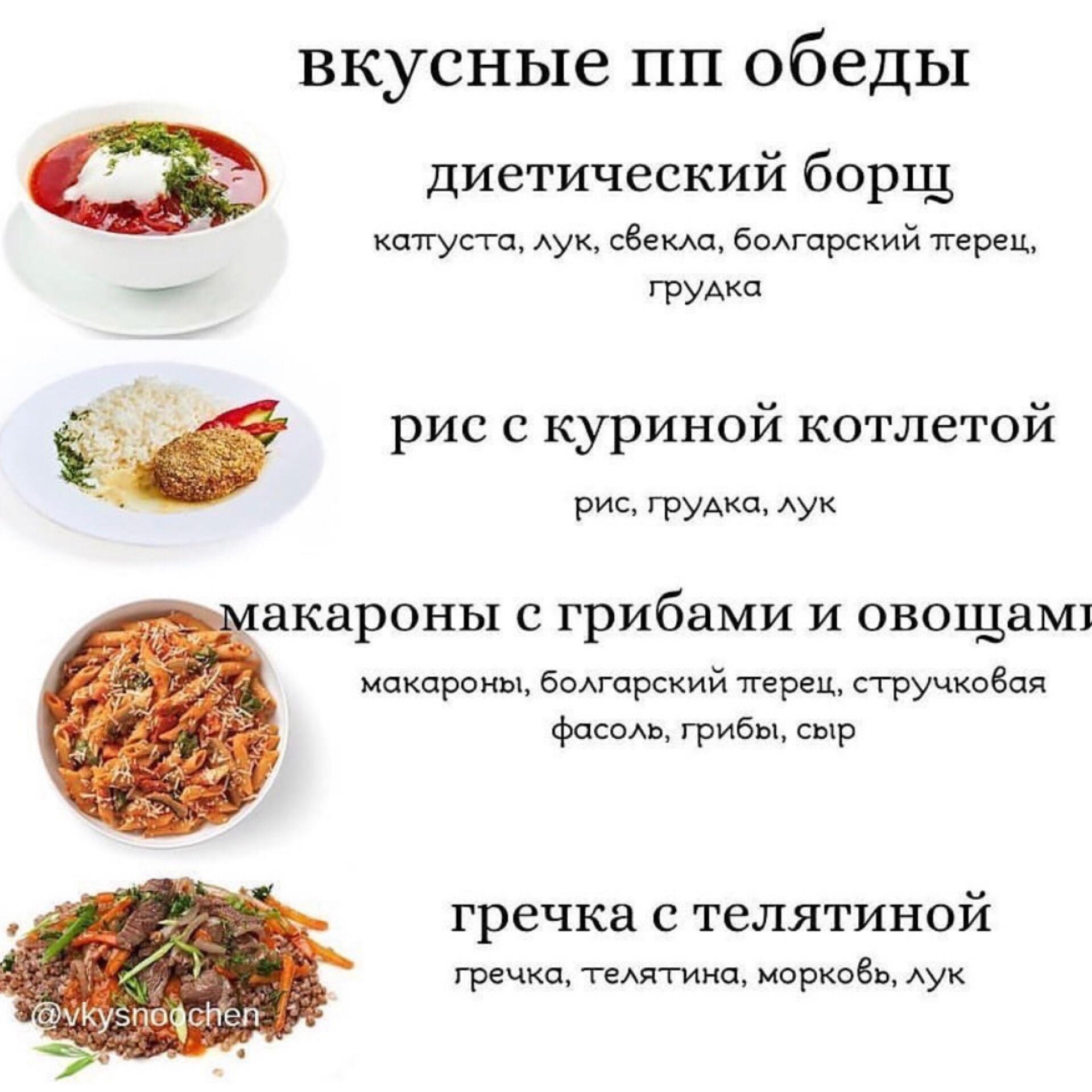 Рецепты для похудения спб