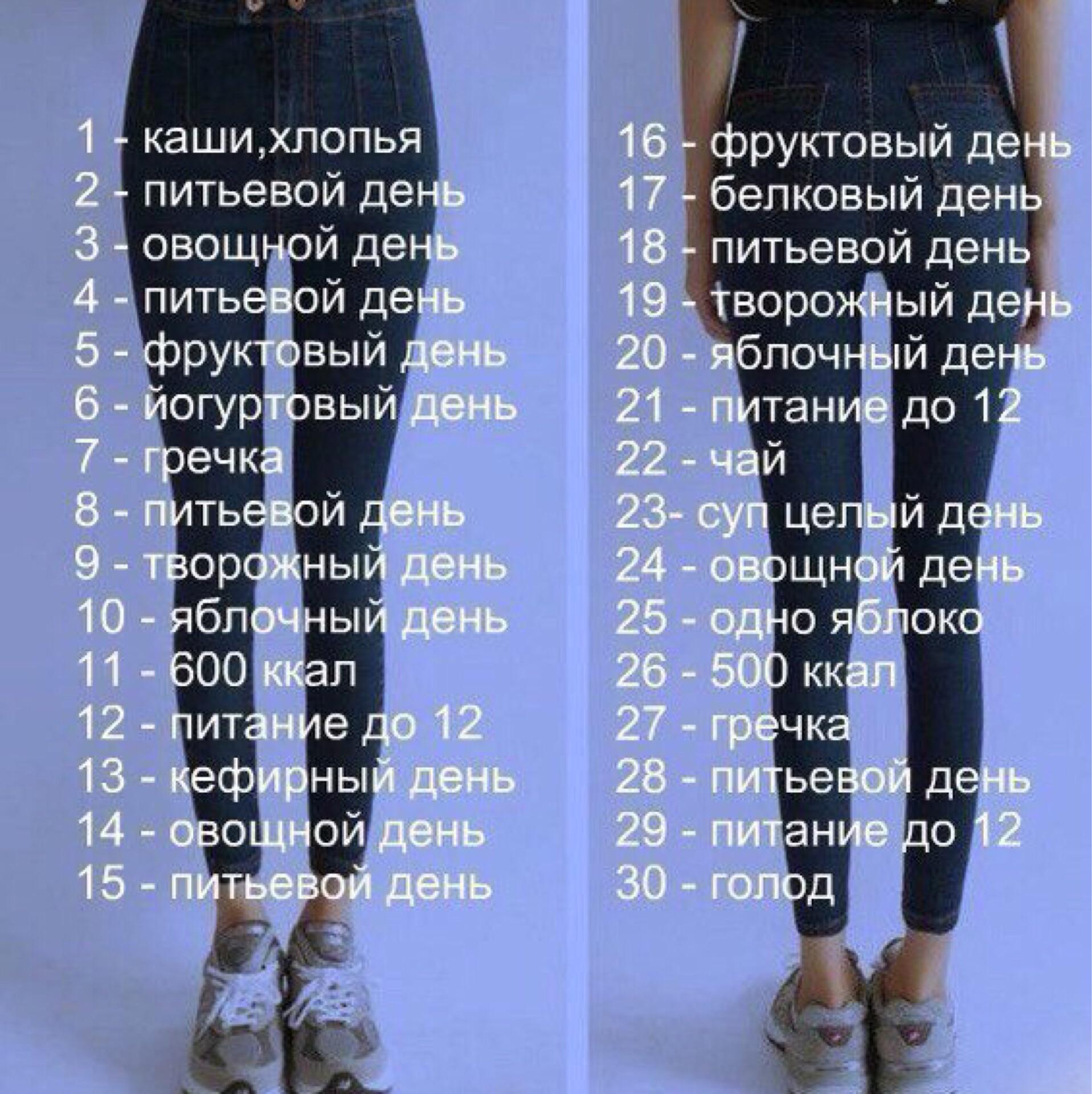 30 дней 30 кг диета