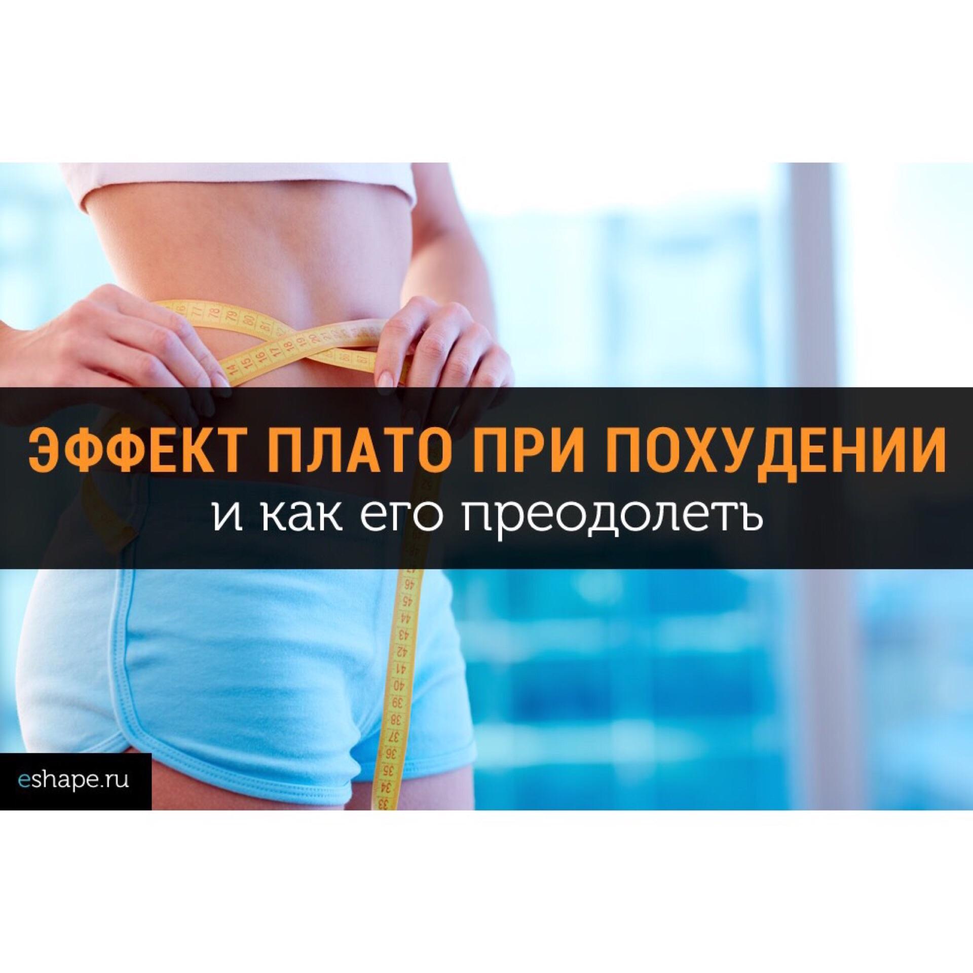 Положительные Эффекты Похудения.