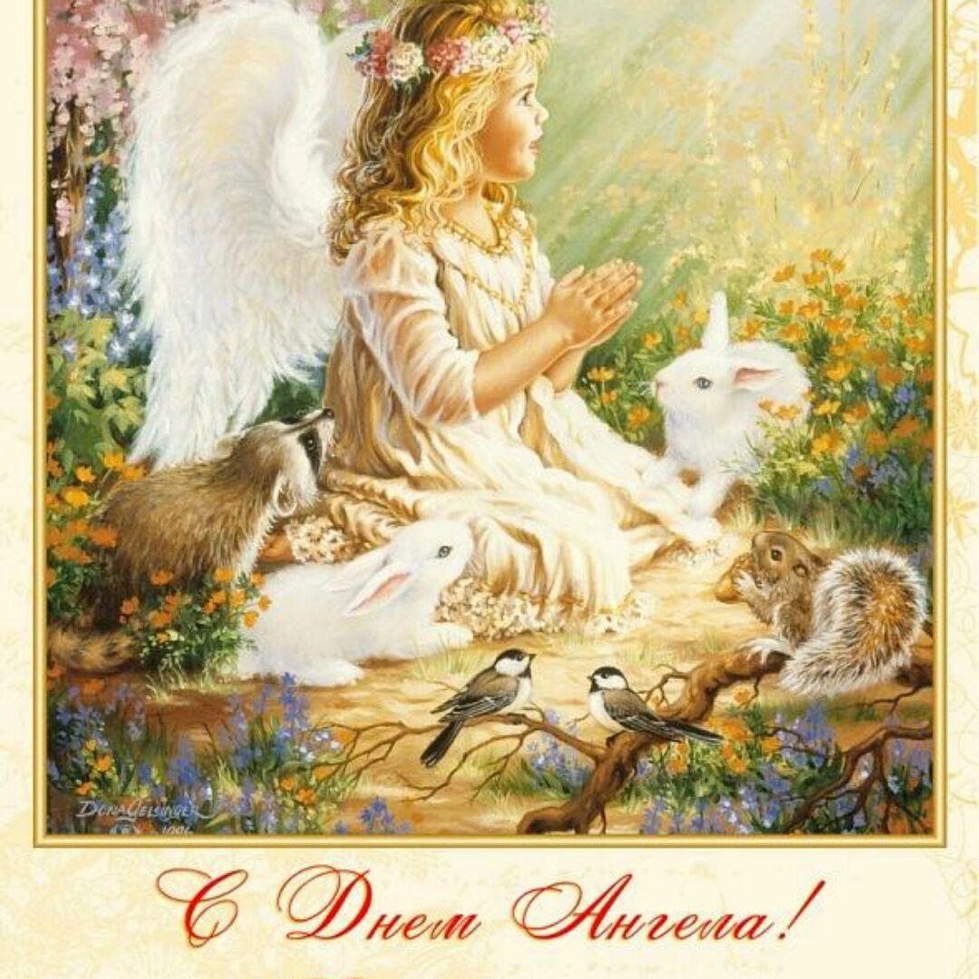 Светлая память, открытки с днем ангела катя
